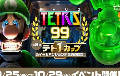 Tetris 99 gets a Luigi's Mansion 3 tie-in event this weekend