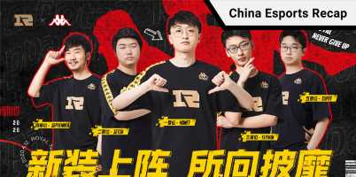 Guangzhou Releases 'Five 1s' Esports Goal, Esports Team Closes Down Due to COVID-19