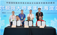 Beijing Haidian Government Signs $64M in Business Deals, Including Three-Year Deal for Intel Extreme Masters