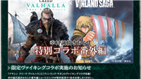 New Assassin's Creed Valhalla Manga Announced As A Vinland Saga Crossover
