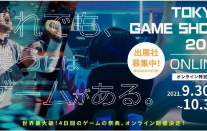 Tokyo Game Show 2021 Will Take The Showcase Online Later This Year